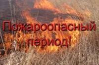 Уважаемые жители!  На территории Балтуринского МО в период с 23.09.2019г. по 23.10.2019г. проводится месячник пожарной безопасности