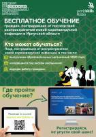 Информация от ОГКУ ЦЗН Чунского района