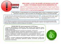 Информация от управления Росреестра по Иркутской области.